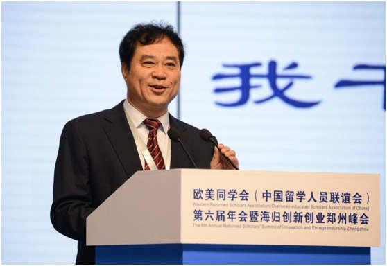 欧美同学会召开第六届年会暨海归创新创业郑州峰会 陈竺出席会议并讲话